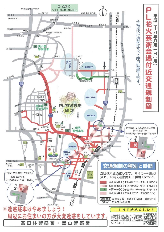 PL花火大会駐車場 交通規制地図