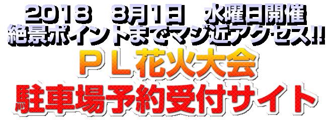 PL花火大会に車で行こう!駐車場予約サイト 2017